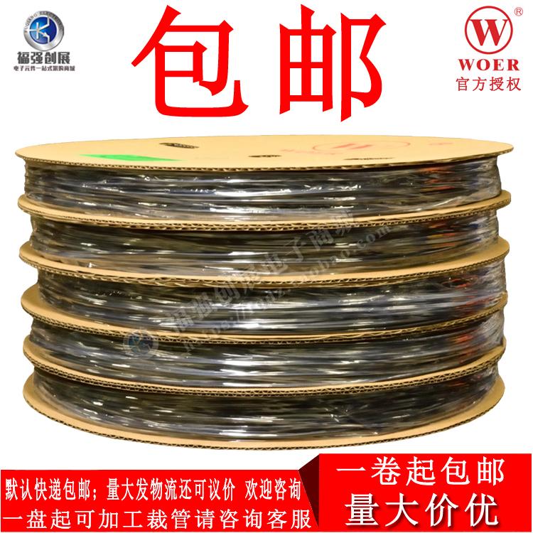 El WOER el tubo transparente de rojo, amarillo, azul, verde y gris oscuro 0.511.52345-250MM opcional