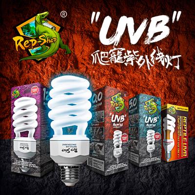 爬虫UVB节能灯10.0爬宠陆龟饲养箱蜥蜴补钙5.0乌龟晒背灯5.0