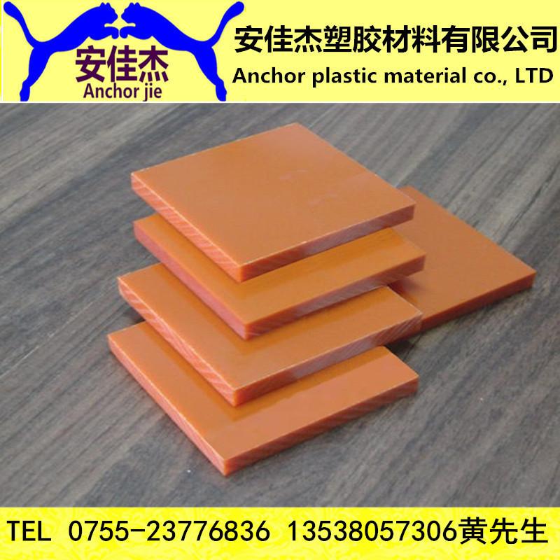 電気の板/冷衝/絶縁板/電工/電工/石炭酸/石炭酸/フェノール樹脂