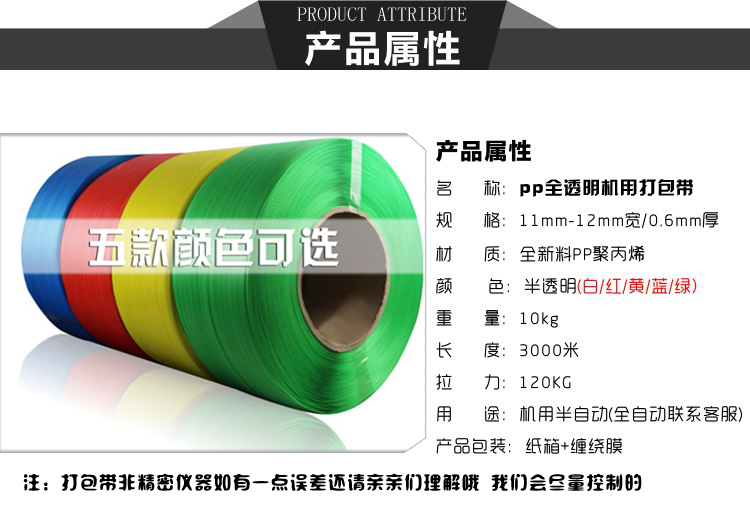 Parcel 1106 full transparent new material semi-automatic packaging belt PP, with hot melt belt 3000 meters