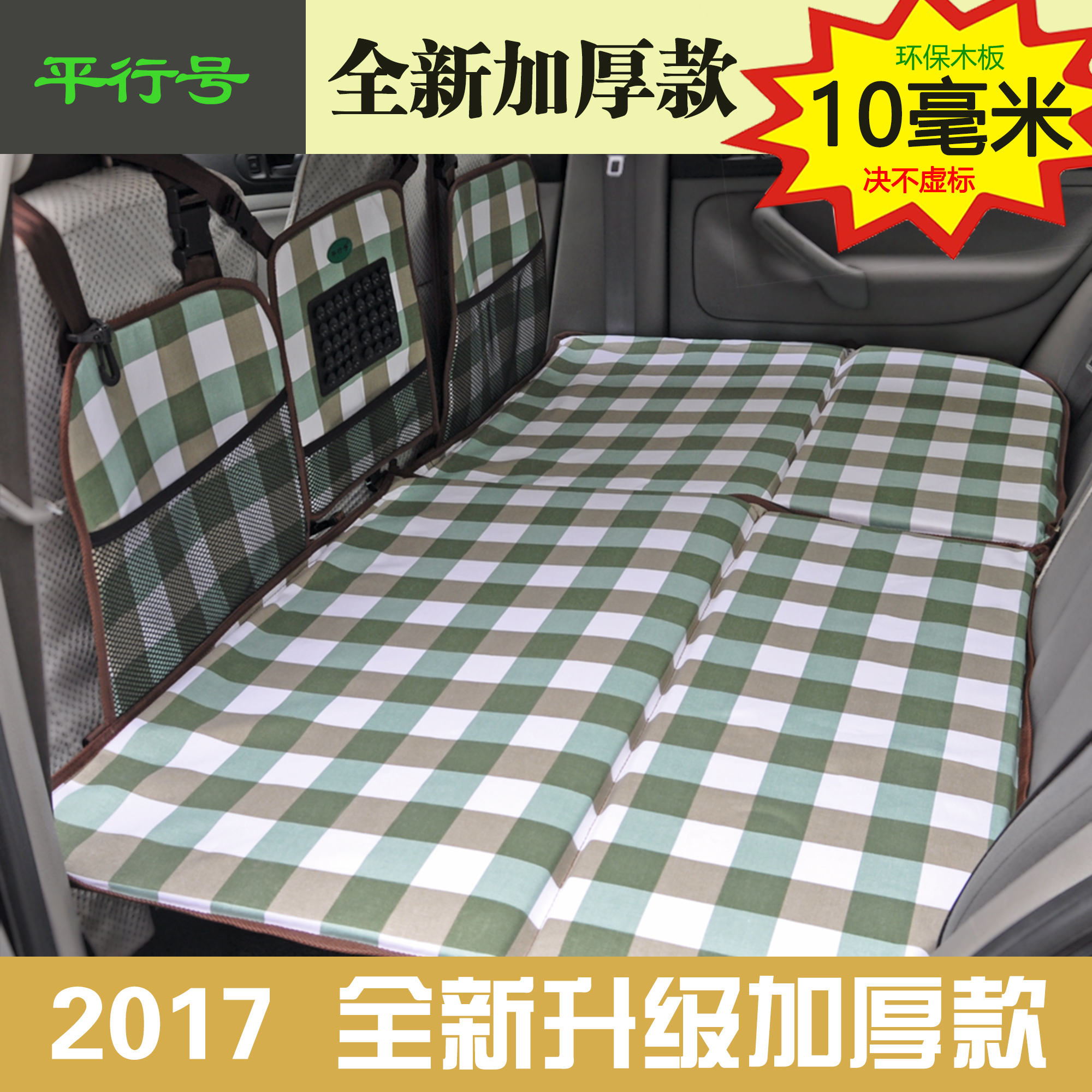 A number of non parallel thickening inflatable automobile automobile general vehicle vehicle car bed mattress bed bed