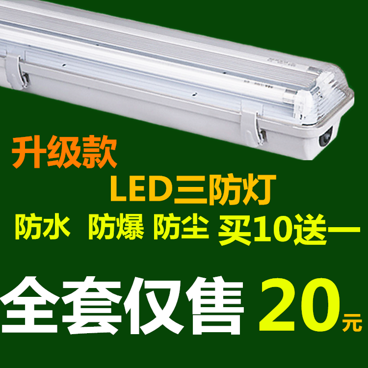 T8LED three proof lamps, damp proof and explosion proof lamp, LED full set fluorescent tube, double branch cover emergency LED lamps and lanterns