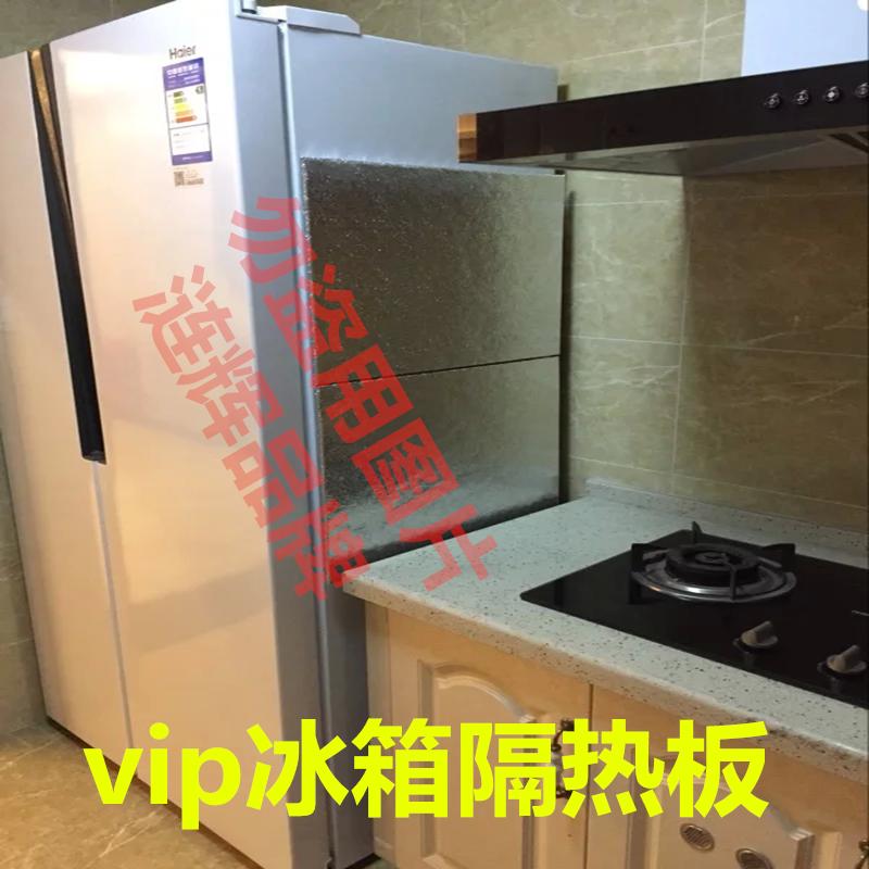 El correo de cocina nevera incombustible material de aislamiento térmico aislamiento vacío el plato vacío VIP