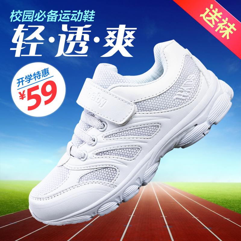 春秋新款正品小宝当家儿童男童白色运动鞋女童透气网面白波鞋学生