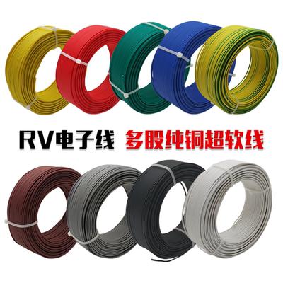 rv线多股软铜芯电线0.3 0.5 0.75平方电子线电源子排线电柜控制线