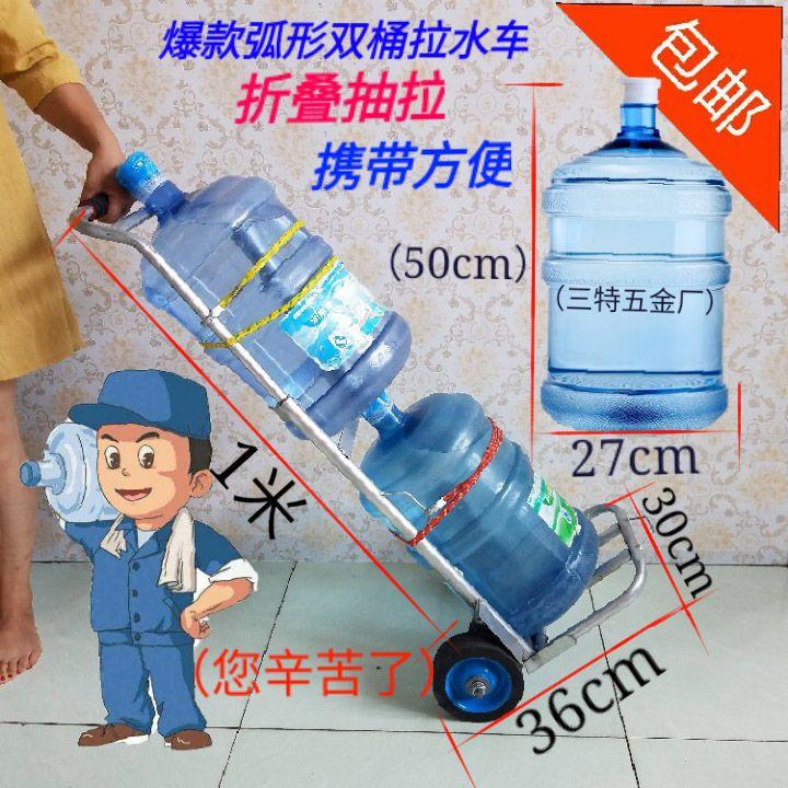 桶装水手拉车家用矿泉水桶推车饮水机桶车拉水桶车纯净水桶专用车