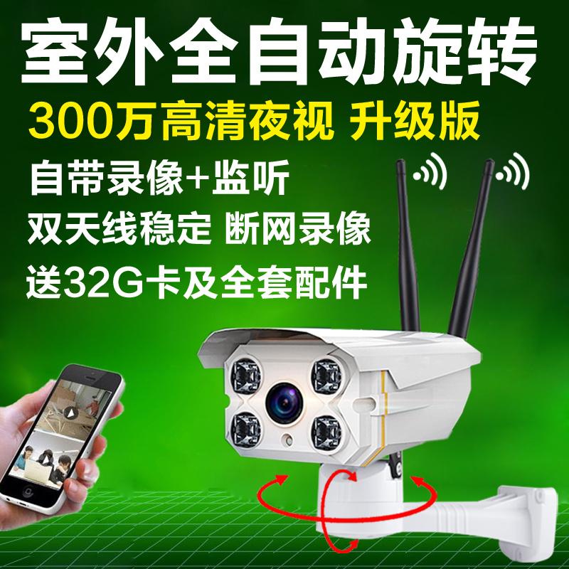 من جميع النواحي رصد الكاميرا تلقائيا تناوب 360 درجة بانوراما اللاسلكي واي فاي الهواتف المنزلية في الهواء الطلق للماء عالية الوضوح
