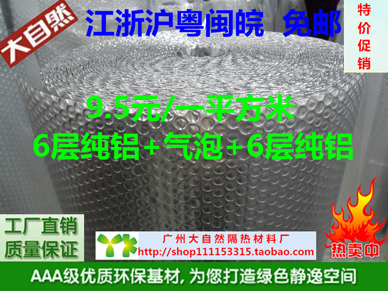 Heat insulation material, heat insulation board, roof insulation, roof sun insulation, sunshine room, insulation board, external wall insulation