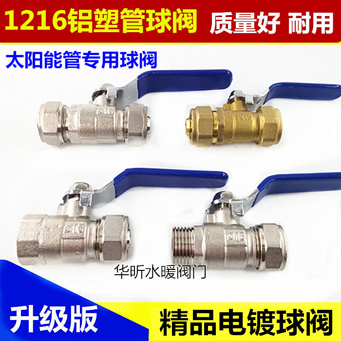 Double plating directly 1216 aluminum pipe brass ball valve sleeve type valve double connecting copper rod copper ball