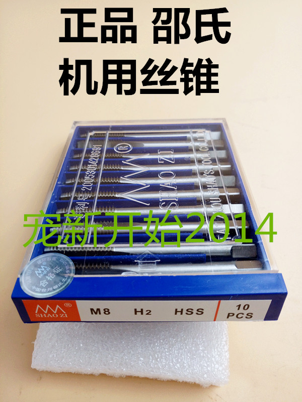 Zhejiang Shao Shiji screwtap of high speed steel tapping shore tap full grinding straight slot taps for metric coarse teeth