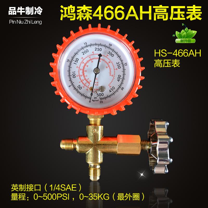 Table HS466 high-pressure liquid form Hongsen meter valve r12r22R134R snow pressure gauge