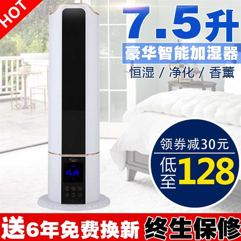 Wang way home bedroom quiet humidifier pregnant baby office air of large capacity air purification aromatherapy machine