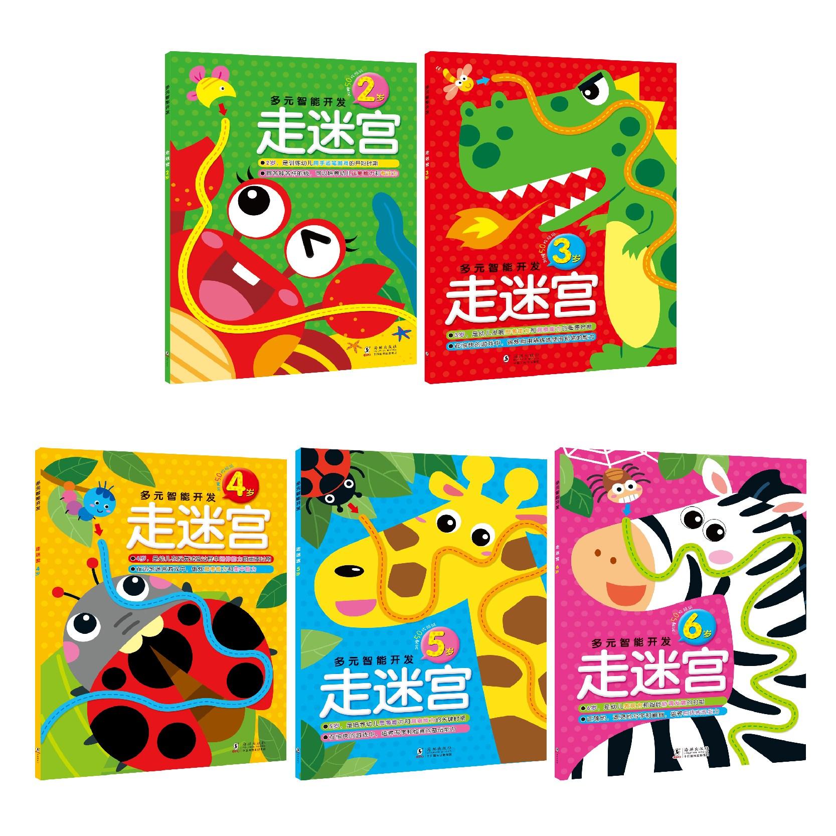Het doolhof 2-3-4-5-6 jaar oud kind, de ontwikkeling van het potentieel van intellectuele boeken concentreren op voorschools onderwijs van kinderen van boeken.