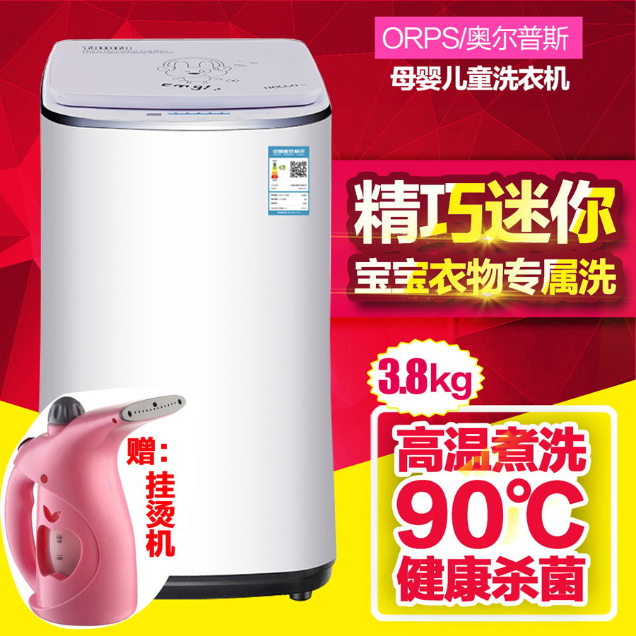 包郵赤ん坊は洗濯機の全自動洗濯ミニ3.8kg高温煮赤ちゃん児童下着殺菌陰干し