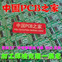 Circuit board, PCB processing, welding, LED, light plate cloning, copying, copying, SMT circuit board patch