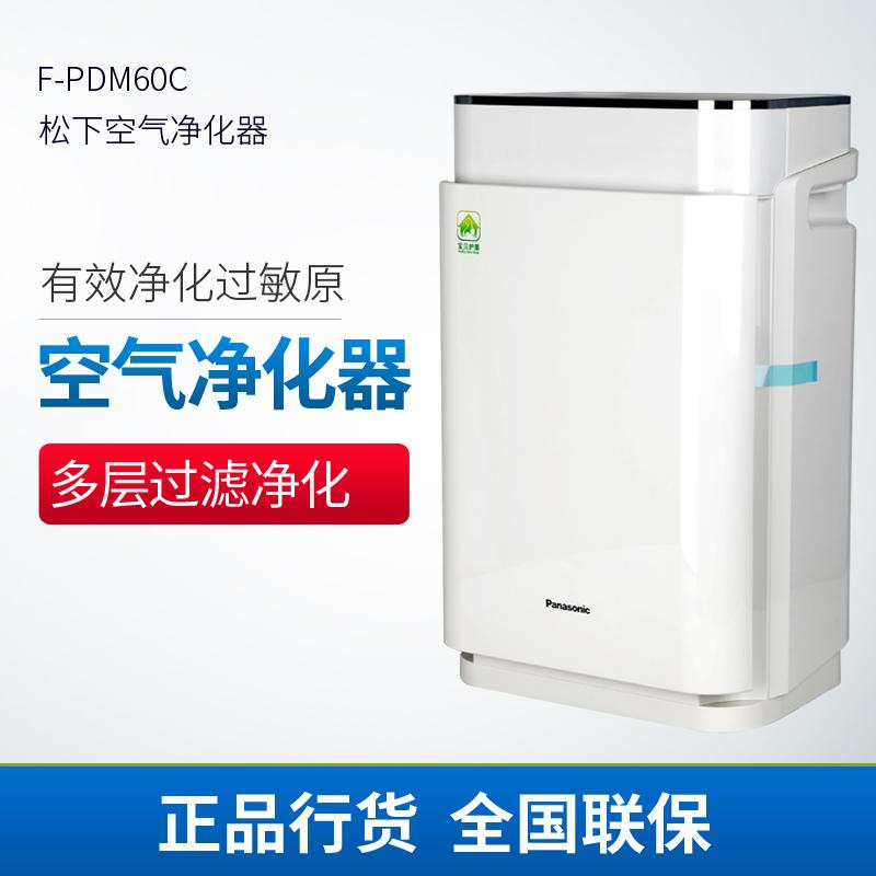 Panasonic luftreiniger für PM2,5 F-PDM60C Stumm unter Dunst formaldehyd geruch schlafzimmer - BAR