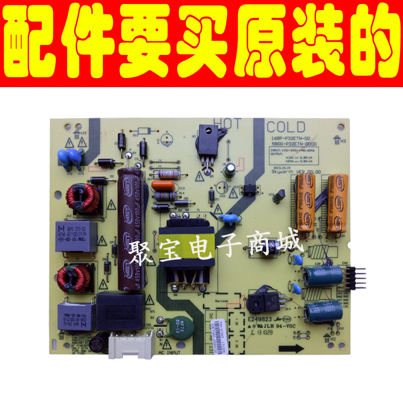 SKYWORTH 32E360E LCD TV power board 168P P32ETN 005800 P32ETN 0000