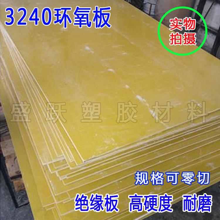 Fr4 32,4 de resina epoxi de tableros de fibra de vidrio de la resistencia de aislamiento de calor de transformación de la Corte 123-50mm cero