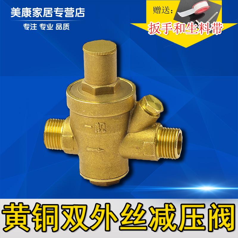 Un chauffe - eau épaissie de la soupape de réduction de pression de la conduite d'eau de décompression de décompression de fil externe de la soupape de limitation de pression de la soupape de maintien de pression de l'eau