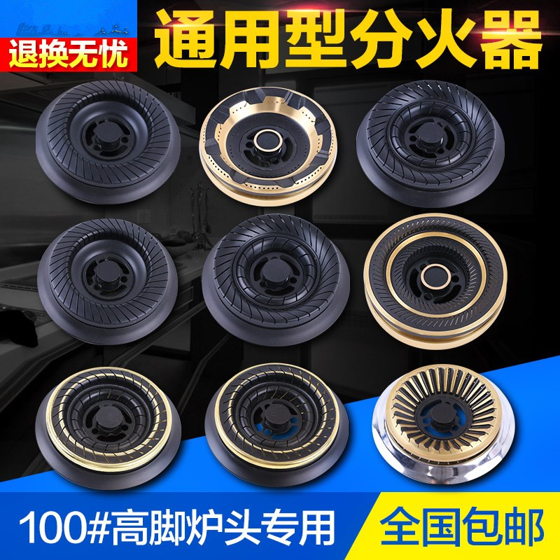 Embedded gas cooker distributor copper stove fire fire cover accessories distributor fire stove core