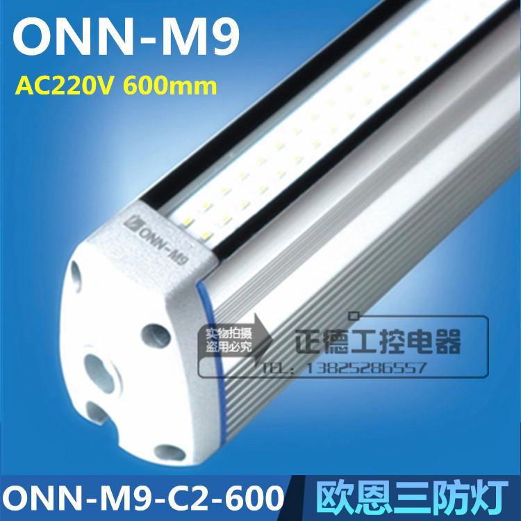 Ou trois ONN-M9-C2-600LED de machine - outil 220VIP65600mm lampe lampe lampe étanche