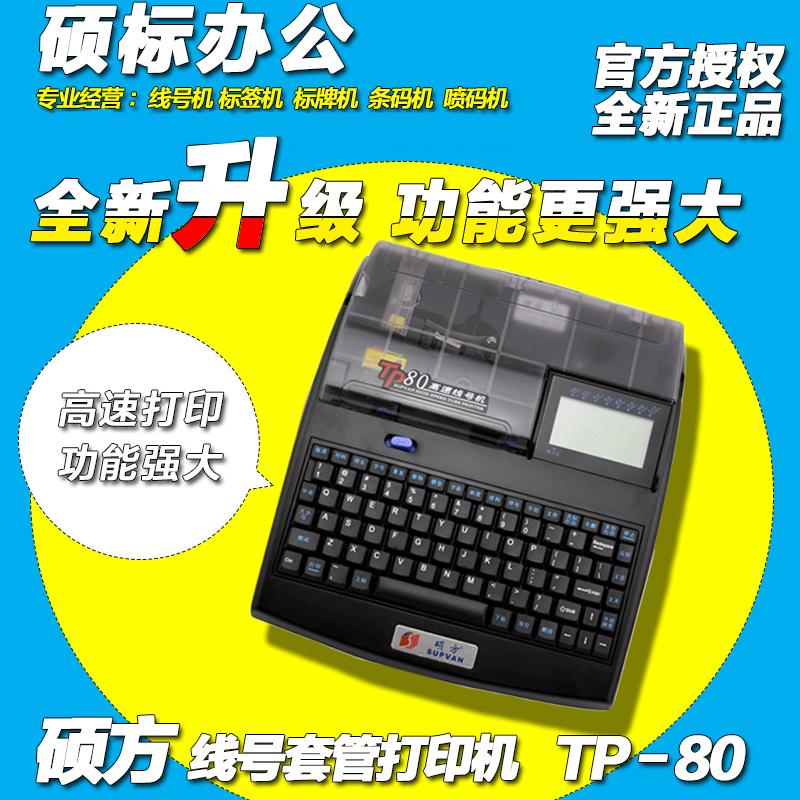 Gran parte de TP80PVC línea Wuhan Hubei tubo el tubo número de la máquina impresora de etiquetas de código máquina