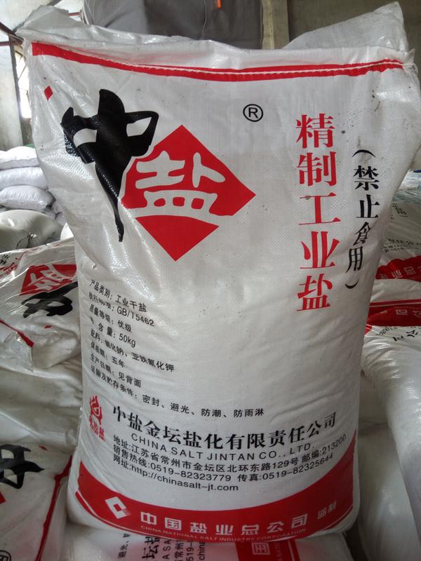 Boiler water treatment industry salt, sodium chloride, snow melting salt, snow salt 50 kg