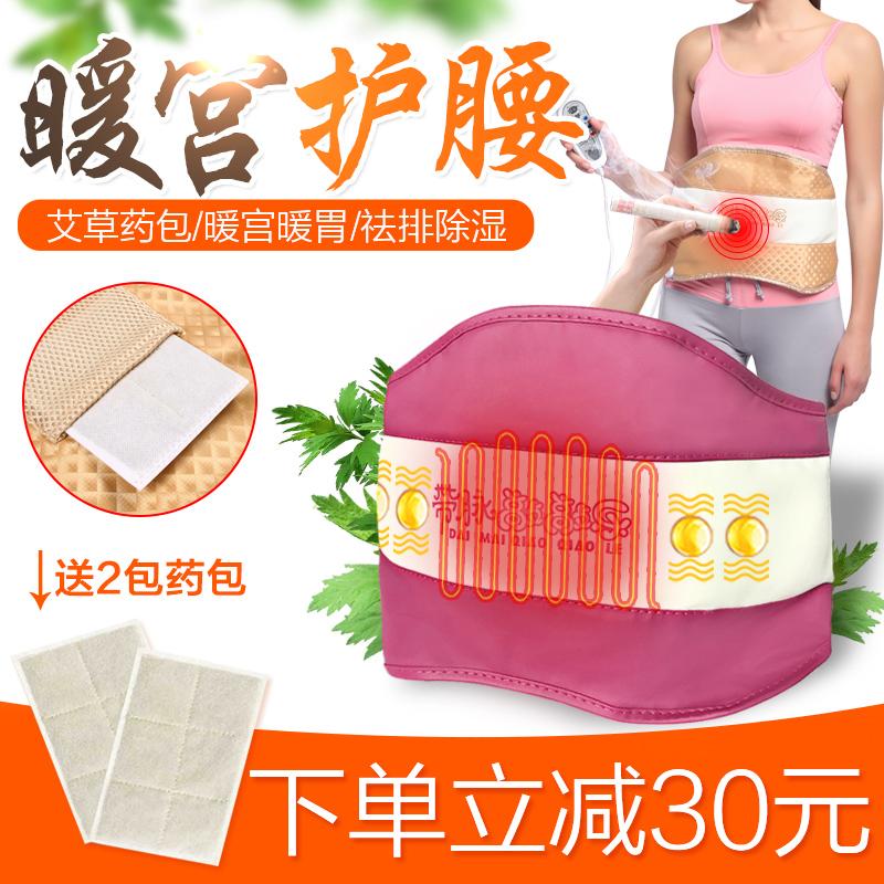 舒趣電動マッサージベルト振動加熱灸腰保護マッサージャー暖かい家庭用敲敲楽宮ダイエット帯脈