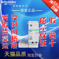 Schneider leakage leakage protector in Annex LS8V122402P40A
