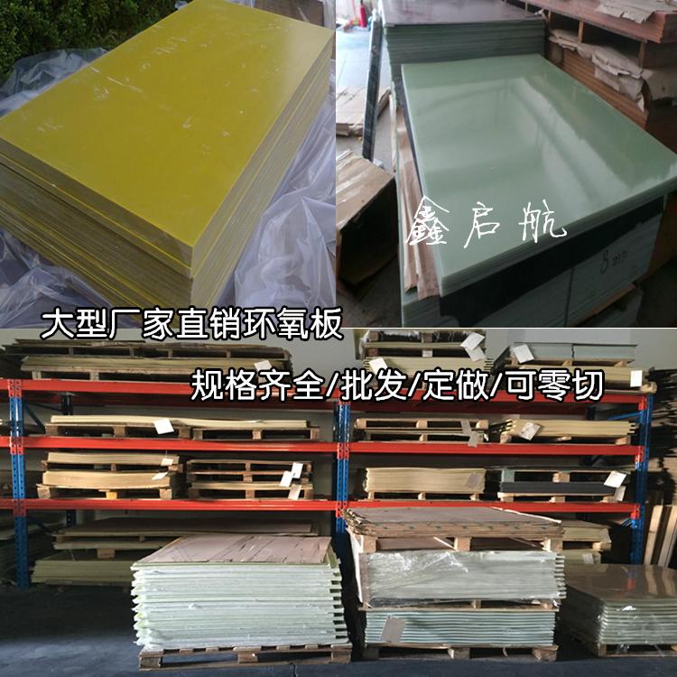 Import FR4 glass fiber board, FR-4 epoxy resin board insulation board, water green epoxy board processing 0.3-50mm