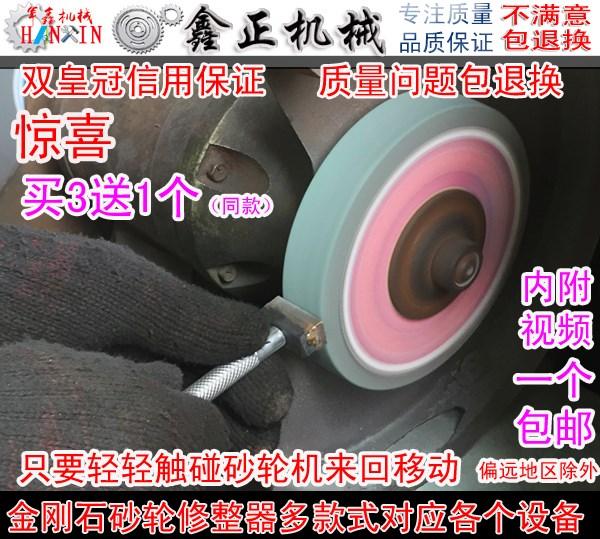 Diamond hand wheel dresser, shaping knife grinding wheel is not smooth, flat grinding wheel grinding head