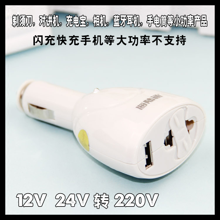 Package car inverter 12V to 220V power converter, low power car charger with USB/ socket