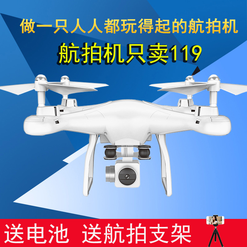 Remote control aircraft charging intelligent high-definition professional outdoor aerial drone Model aircraft four-axis aircraft shooting toys