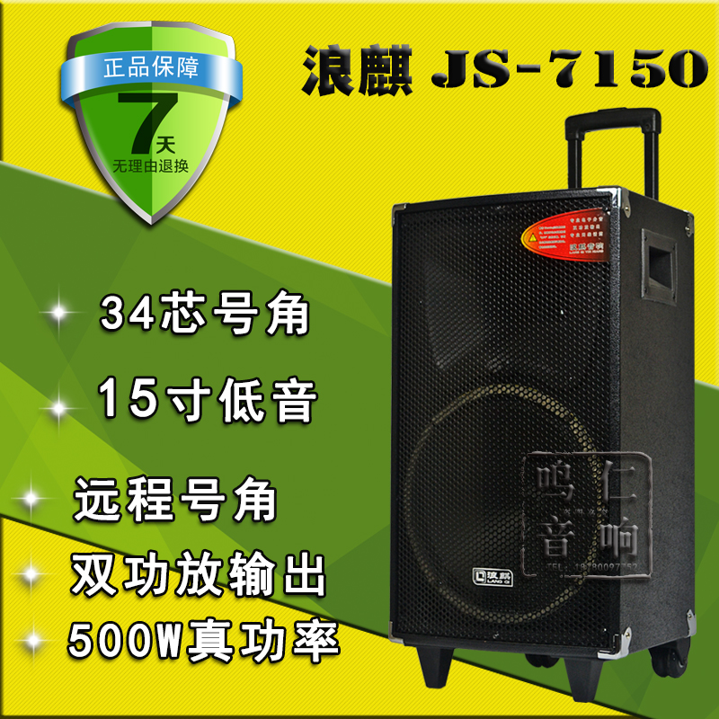 Зигфрид звуковой волны JS7150 рекреационной деятельности площади 15 - дюймовый мощные мобильные батареи элитных оратор род