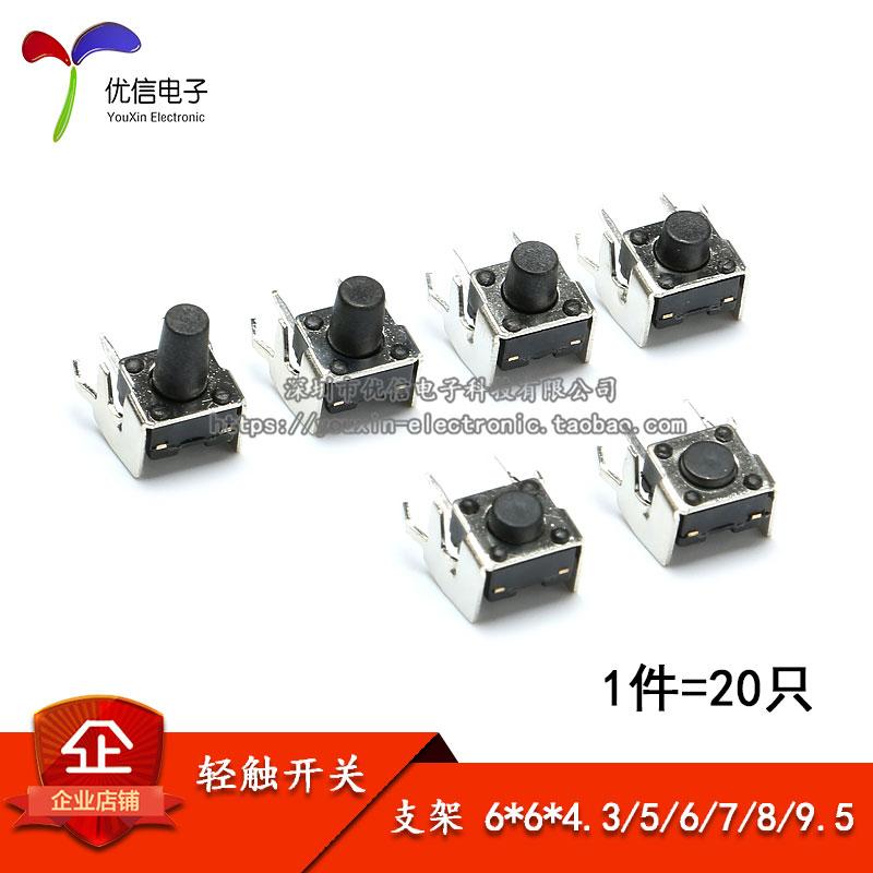 Un commutateur tactile horizontal avec support 6 * 6 * 4.3 / 5 / 6 / 7 / 8 / 9 pieds d'un côté par micro - / commutateur de touche