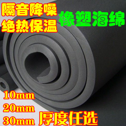 Rubber board insulation sponge automobile shock absorber Automobile sealing gasket with gummed minuteness rubber