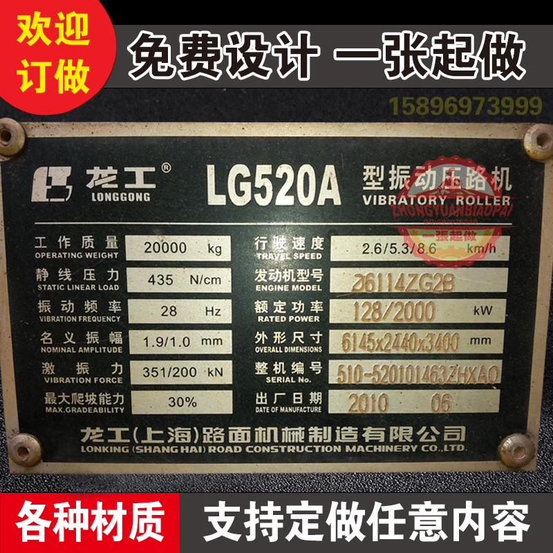 Dragon loader's factory nameplate customization, car factory signs, lettering, coding, corrosion, aluminum brand production