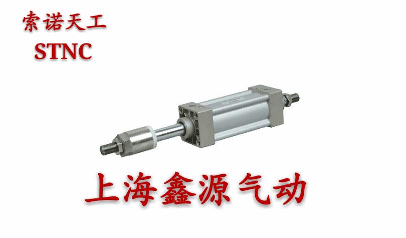 STNC sono nebeški dvojni valj 32x50x75x80x100x125x150x160 nastavljiva standard