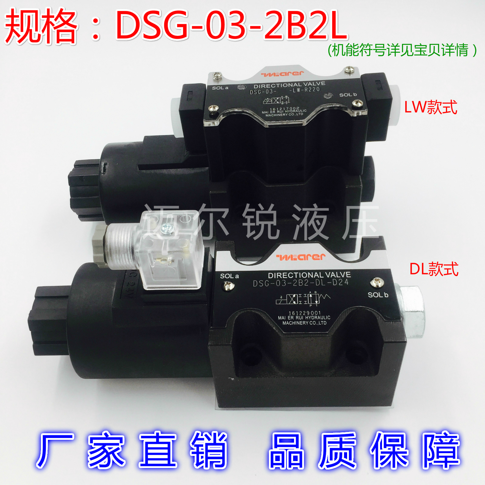 гидравлический DSG-03-2B2L-DL электромагнитный клапан клапан клапан давления масла в направлении клапанов