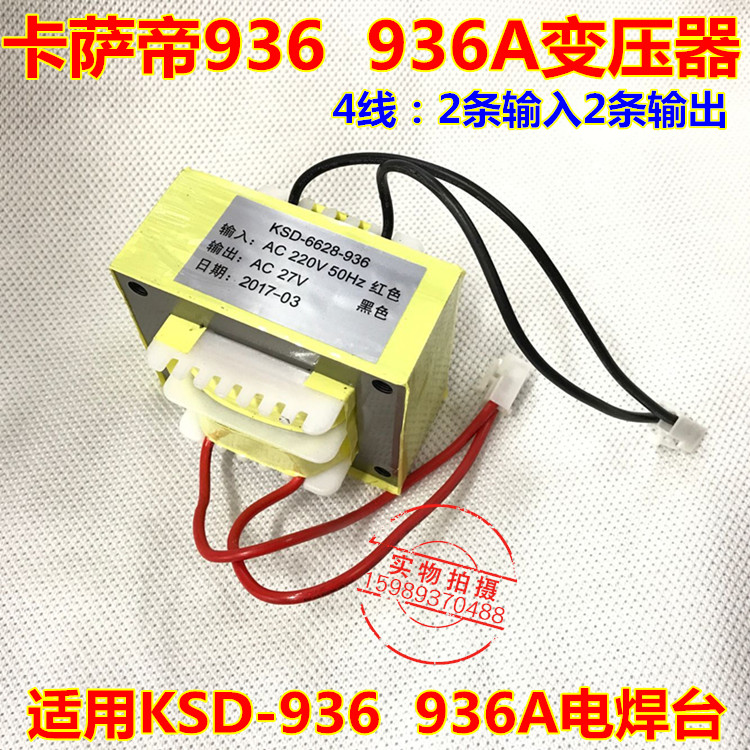936936A soldering iron transformer suitable for KSD-936936A electric soldering iron transformer