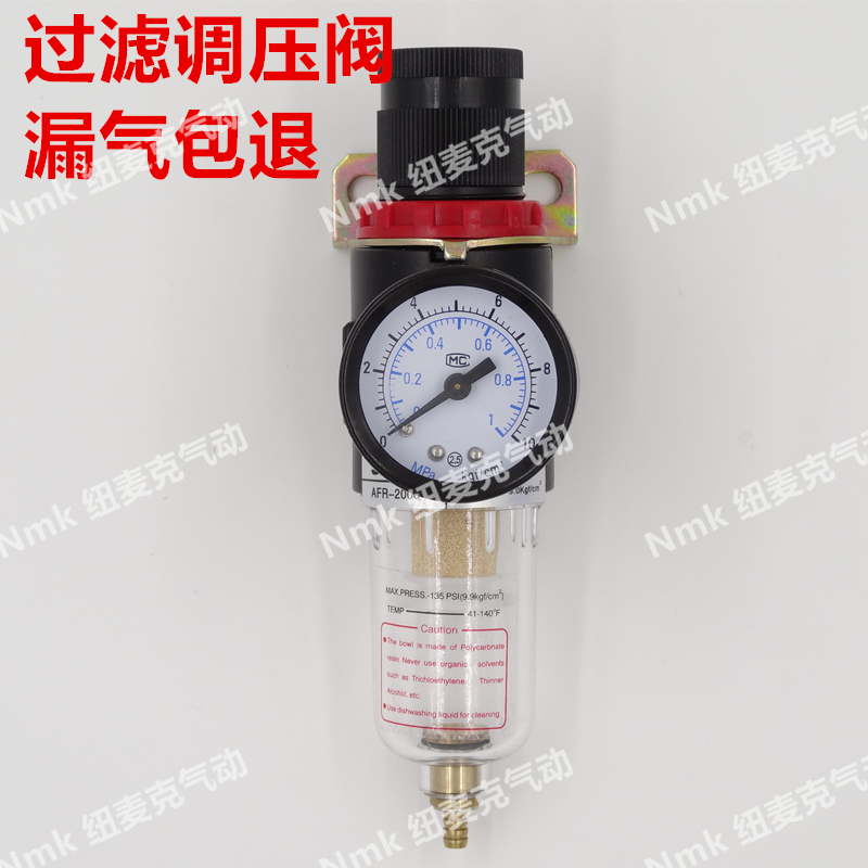 Air source processor, single cup air pump, air compressor, pressure reducing valve, filter, pressure regulating valve, AFR2000 single interface 2 points