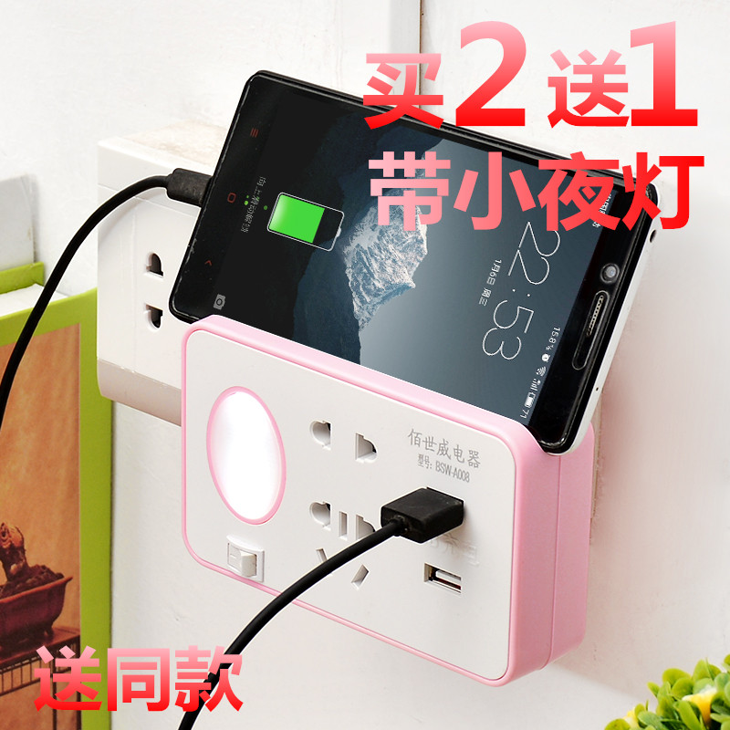 Wall switch socket 2 hole with USB socket USB2 hole variable voltage DC V charging socket panel