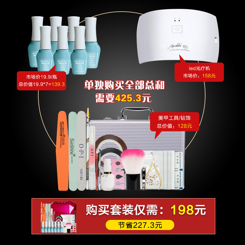 Manicure kit complete shop for beginners to do nail polish glue diamond sticker machine full set of persistent phototherapy