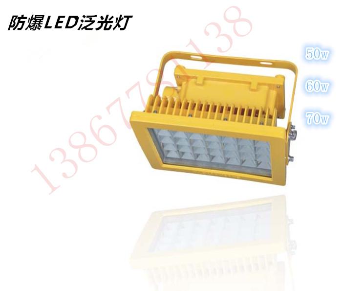 50w60w70w100w120w150wメンテナンスフリー防爆LED投光ランプ危険ガス専用粉塵場所