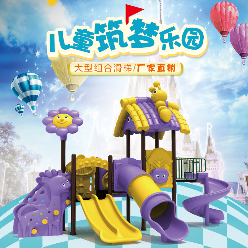 幼儿园室外滑梯 户外小博士大型儿童滑滑梯秋千组合玩具特价