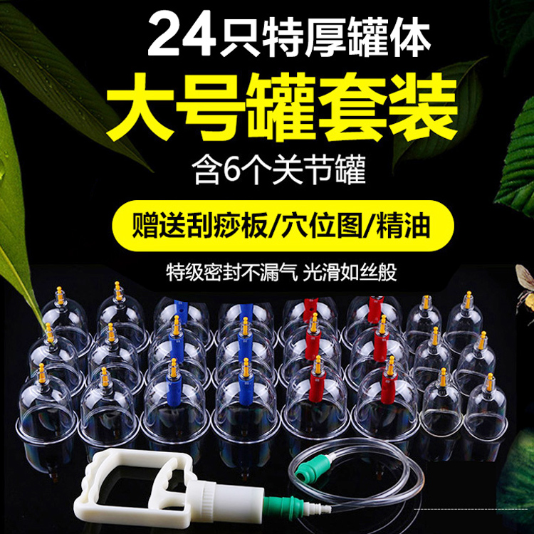 Thickened magnetic cupping thickened type large vacuum tank a household pumping type beauty cupping device 24
