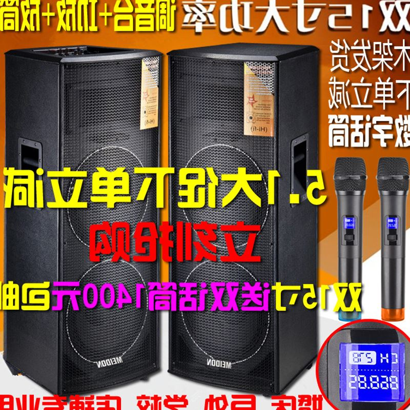 Doppel - 12 / 15 zentimeter große macht, professionellen aktive Bühne, lautsprecher, Square show Outdoor - shop hochzeits - sound - ktv