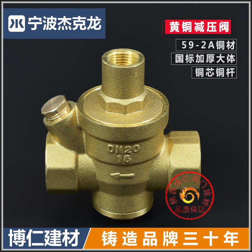 Household tap water pressure reducing valve, pressure regulating valve, water heater, water purifier, constant pressure valve, brass thickening, 4 points, 6 minutes