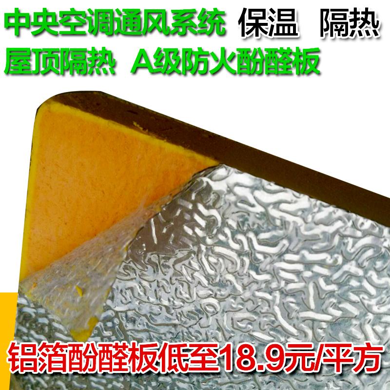 Dupla face de alumínio Placa de isolamento térmico - painel composto de alumínio Placa de plástico, Placa de Central de ar condicionado, Placa de isolamento térmico