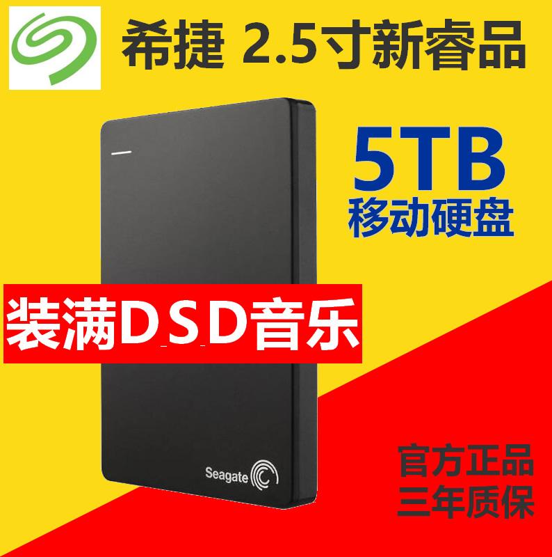 Seagate 2,5 - Zoll - festplatte 5t novostar Waren BackupPlus 5t DSD schicken Musik